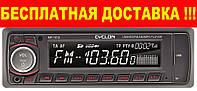 MP3 проигрыватель CYCLON MP-1012R + БЕСПЛАТНАЯ ДОСТАВКА ПО УКРАИНЕ