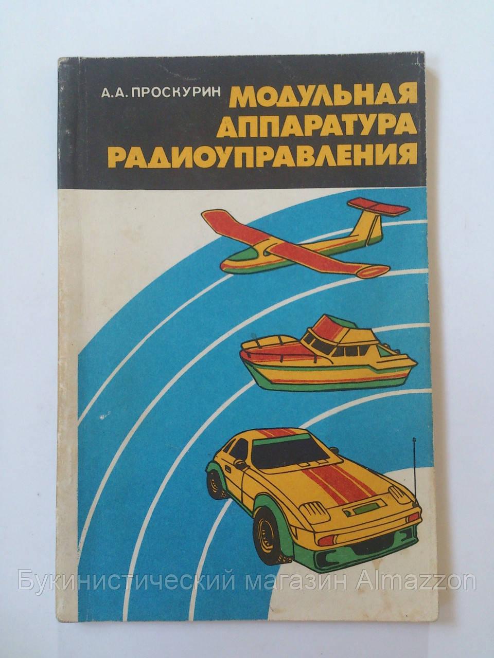 """А.Проскурин """"Модульная аппаратура радиоуправления"""""""