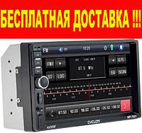 Автомагнитола CYCLON MP-7021 + БЕСПЛАТНАЯ ДОСТАВКА