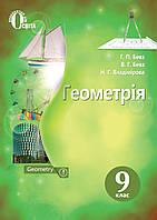 Геометрія, 8 клас. Бевз Г.П., Бевз В.Г. Владімірова Н.Г.