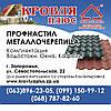 Металлочерепица, профнастил, водосток, комплектация крыш и фасадов!(г.Запорожье)