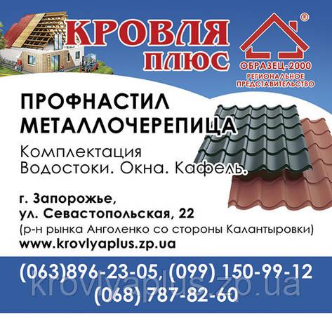 Металлочерепица, профнастил, водосток, комплектация крыш и фасадов!(г.Запорожье) , фото 2