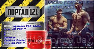 Акція! Купити в подарунок! При купівлі протеїну PRO 100%+ Whey Concentrated AB PRO ™ отримай подарунок - банку креатину 0,22 кг!