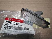 Фонарь освещения номерного знака (производство Hyundai-KIA ), код запчасти: 925021M400