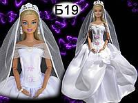Одежда для кукол Барби (свадебный наряд)