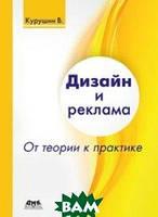 Курушин Владимир Дмитриевич Дизайн и реклама. От теории к практике