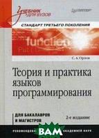 Орлов Сергей Александрович Теория и практика языков программирования. Учебник