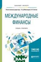 Международные финансы. Учебник и практикум для бакалавриата и магистратуры
