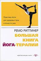 Большая книга йога-терапии. Практика йоги для здоровья тела и ясности ума. Риттинер Р.