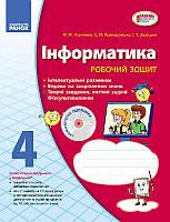 Зошит з інформатики для 4 класу. Корнієнко М.М., Крамаровська С.М., Зарецька І.Т., фото 1