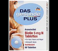 Витамины для здоровых волос с биотином DAS gesunde PLUS Biotin 5 mg N Tabletten