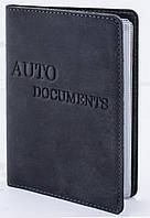 """Обложка для водительских документов VIP (антик серый) тиснение """"AUTO DOCUMENTS"""", фото 1"""