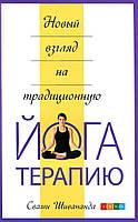 Новый взгляд на традиционную йога-терапию. Шивананда Свами