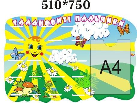 Подставка для лепки и рисунков Солнышко 3 С карманом