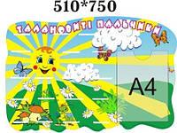 Подставка для лепки Солнышко 3 С карманом