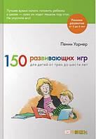 Пенни Уорнер 150 развивающих игр для детей от трех до шести лет