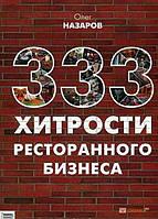 Олег Назаров 333 хитрости ресторанного бизнеса
