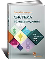 Елена Ветлужских Система вознаграждения. Как разработать цели и KPI