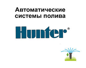 Автоматический полив Hunter