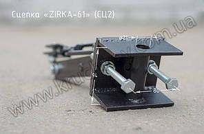 "Сцепка ""Zirka-61"" короткая, фото 3"
