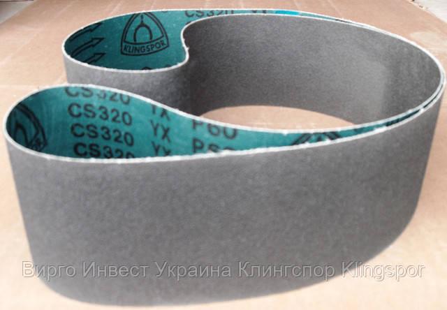 для шлифовки стекла Klingspor CS320Y