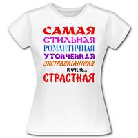 Печать на женских футболках прикольных надписей