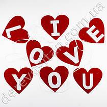 "Гирлянда из фетра ""I love you"", 2.5 м"