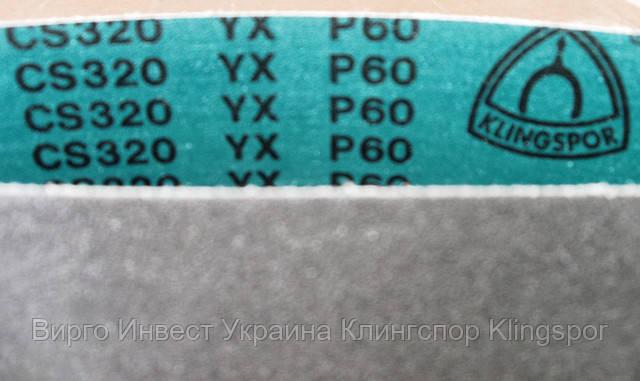 Лента бесконечная Клингспор 100х1830 мм. для шлифовки стекла Klingspor CS320Y