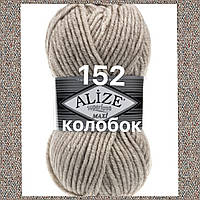 Турецкая  пряжа для вязания Alize SUPERLANA MAXİ (Суперлана макси) толстая пряжа  152 беж меланж