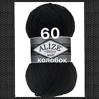 Турецкая пряжа для вязания Alize SUPERLANA MAXİ (Суперлана макси) толстая пряжа 60 черный