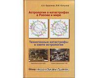 """Буралков А. """"Астрология о катастрофах в России и мире"""" Книга 1"""