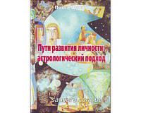 """Цыпин Павел """"Пути развития личности: астрологический подход"""""""