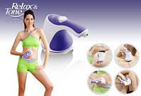 Массажер для тела в домашних условиях Relax and Tone (РЕЛАКС)