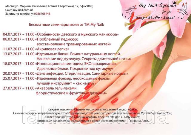 Расписание бесплатных семинаров от нашей школы My Nail System For You