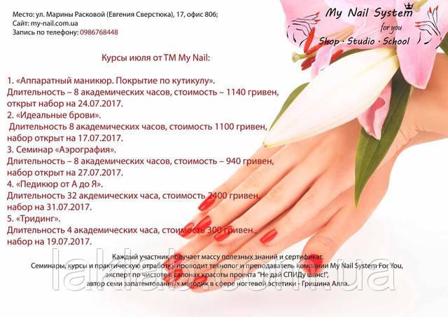 Расписание Курсов от нашей школы My Nail System For You