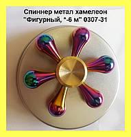 "Спиннер метал хамелеон ""Фигурный, *-6 м"" 0307-31!Опт"