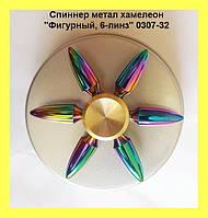 """Спиннер метал хамелеон """"Фигурный, 6-линз"""" 0307-32!Опт"""