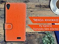 Чехол книжка для Fly IQ4516 Tornado Slim (Octa)
