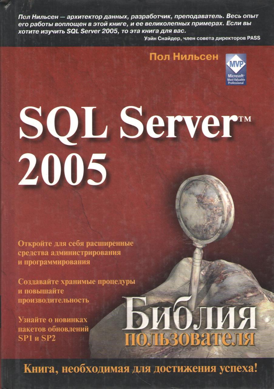 Microsoft SQL Server 2005. Библия пользователя