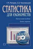 Моторин Р.М., Чекотовськи Статистика для економістів: Навч. посіб. + компакт-диск