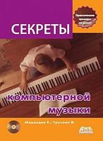 Медведев Евгений, Трусова Вера Секреты компьютерной музыки (+DVD)