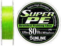 Шнур Sunline Super PE 150м (салат.) 0.47мм 80LB/40кг