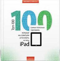 под ред. Лахоцкого О. Топ-100 программ для iPad. Руководство по программному обеспечению для iPad