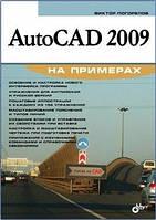 Погорелов Виктор AutoCAD 2009 на примерах.