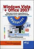 Минеева Windows Vista+Office 2007. Книга+видеокурс. Самоучитель новейшего программного обеспечения +CD