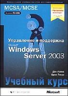 Microsoft Corporation Управление и поддержка Windows Server 2003. Учебный курс MCSA/MCSE +CD