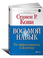 Стивен Кови Восьмой навык. От эффективности к величию (обложка с клапанами)