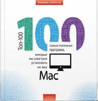 под ред. Лахоцкого О. Топ-100 программ для Mac. Руководство по программному обеспечению для компьютеров Mac