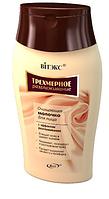Витекс Трехмерное Разглаживание Очищающее Молочко для лица с эффектом разглаживания 150мл 4810153023254