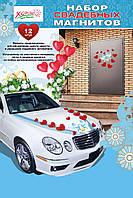 Набор  свадебных магнитов для оформления авто и выкупа невесты  (12 штук)